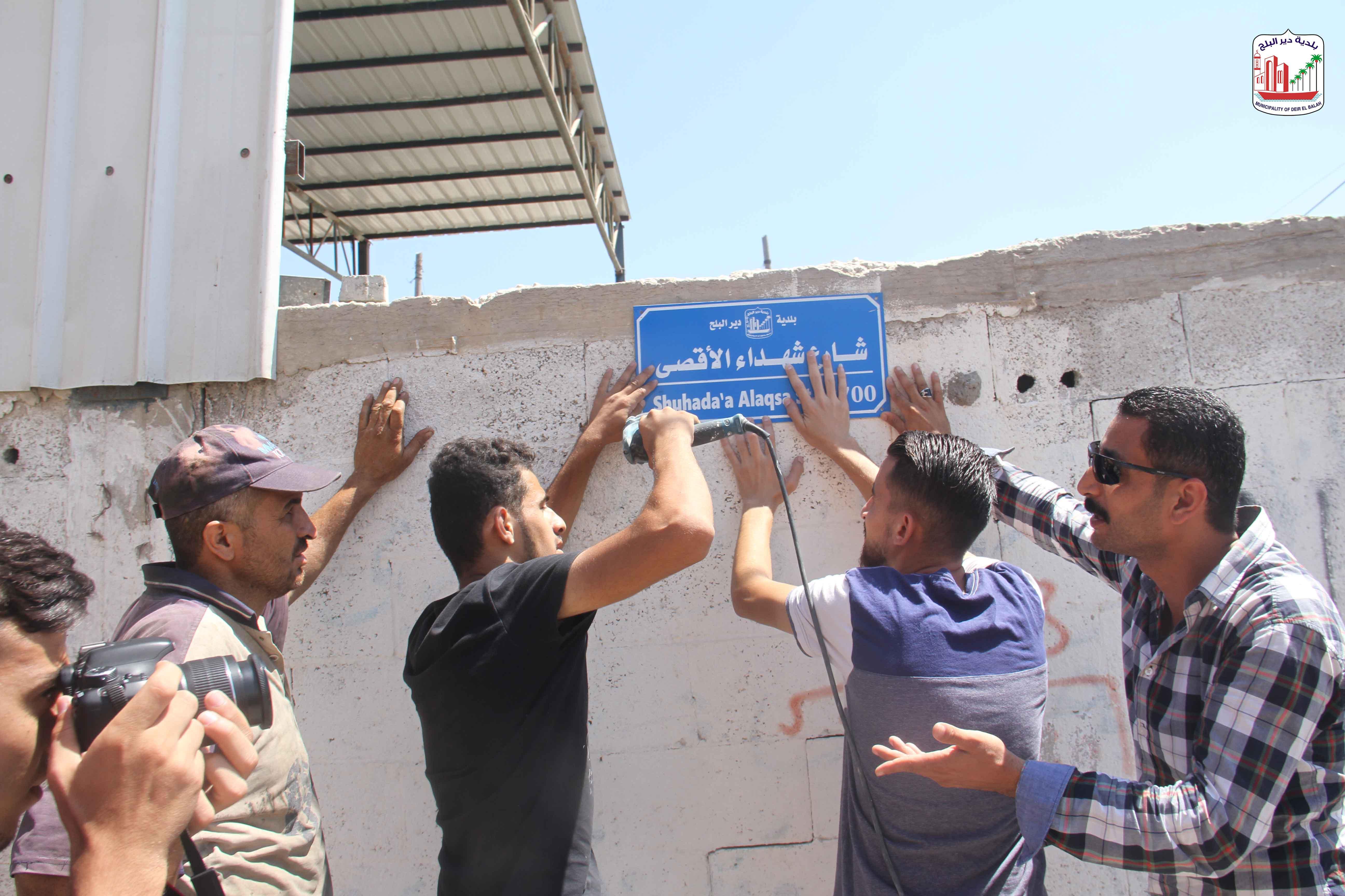 البلدية تقوم بتعليق يافطات بأسماء الشوارع