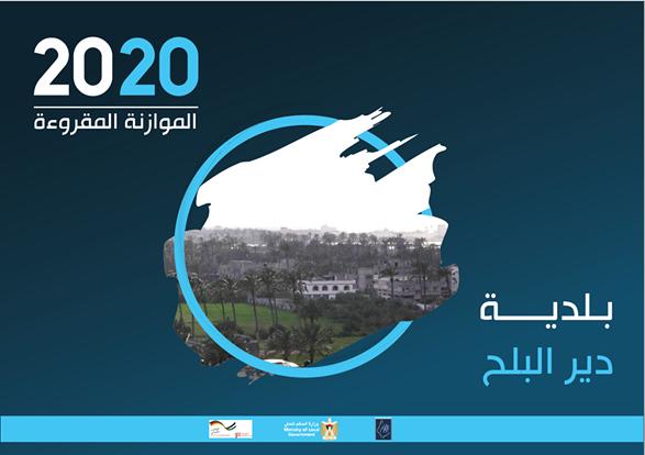 موازنة بلدية دير البلح المقروءة 2020