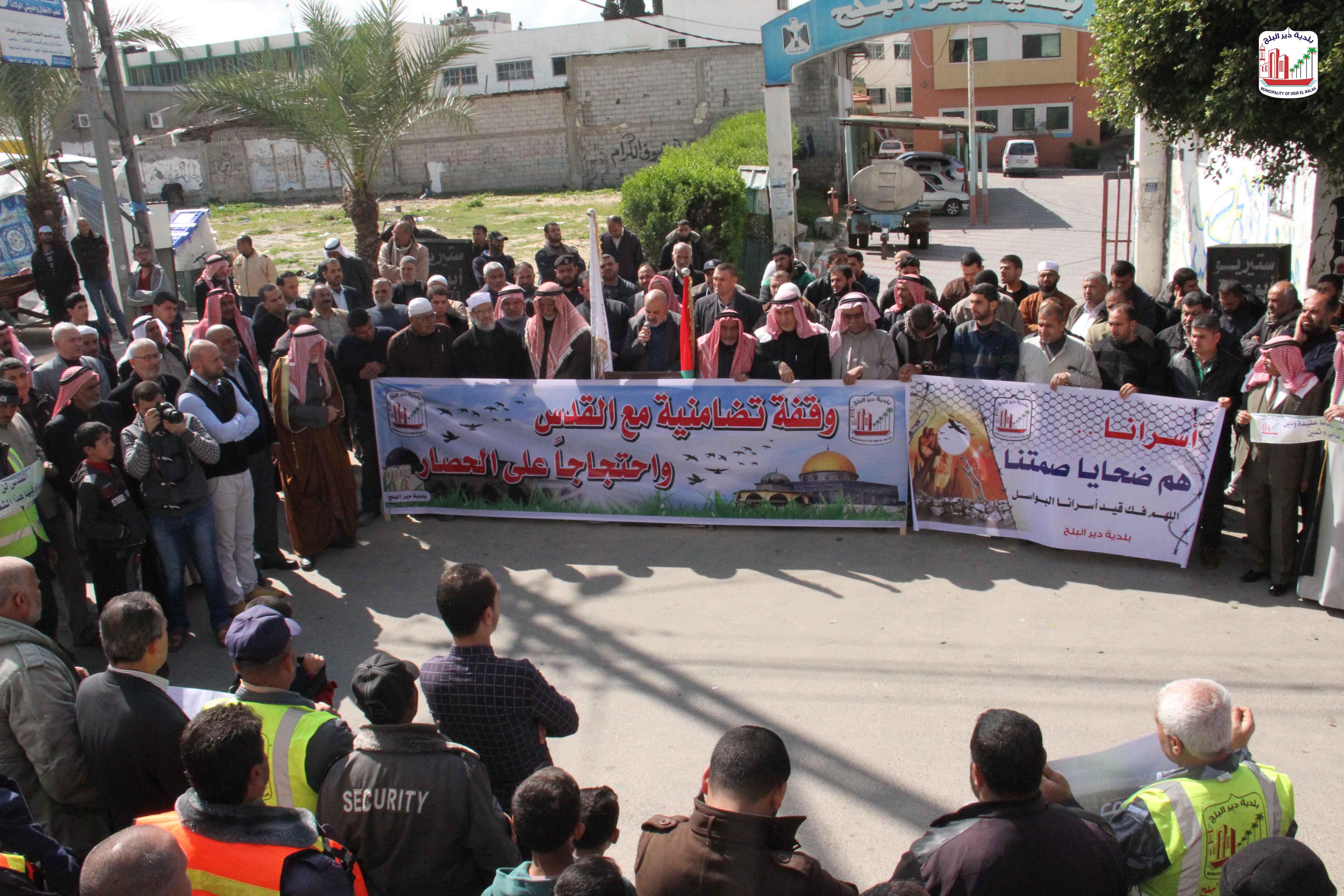 بلدية دير البلح تنظم وقفة  تضامنية مع القدس واحتجاجاً على الحصار