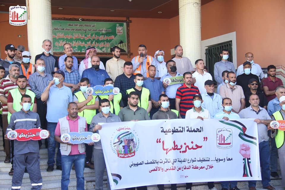 بلدية دير البلح تطلق حملة
