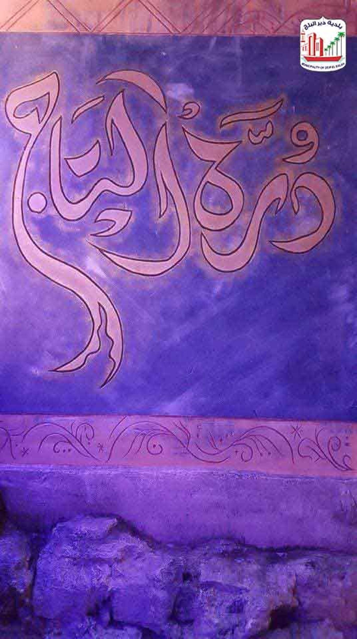 الانتهاء من أعمال الإنارة لجدارية القدس