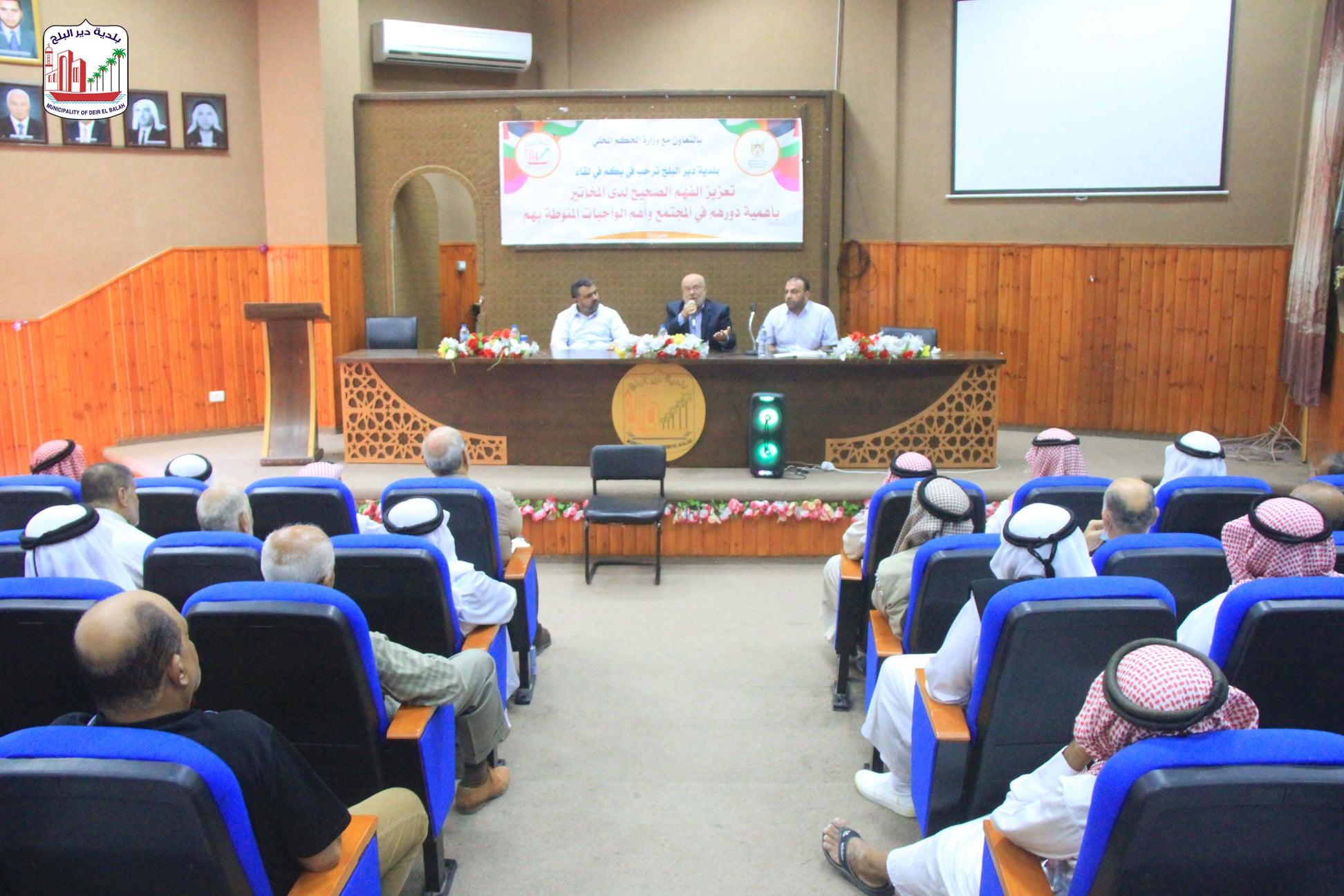 بالتعاون مع بلدية دير البلح: الحكم المحلي تختتم اللقاءات التثقيفية للمخاتير ورجال الاصلاح بالمحافظة