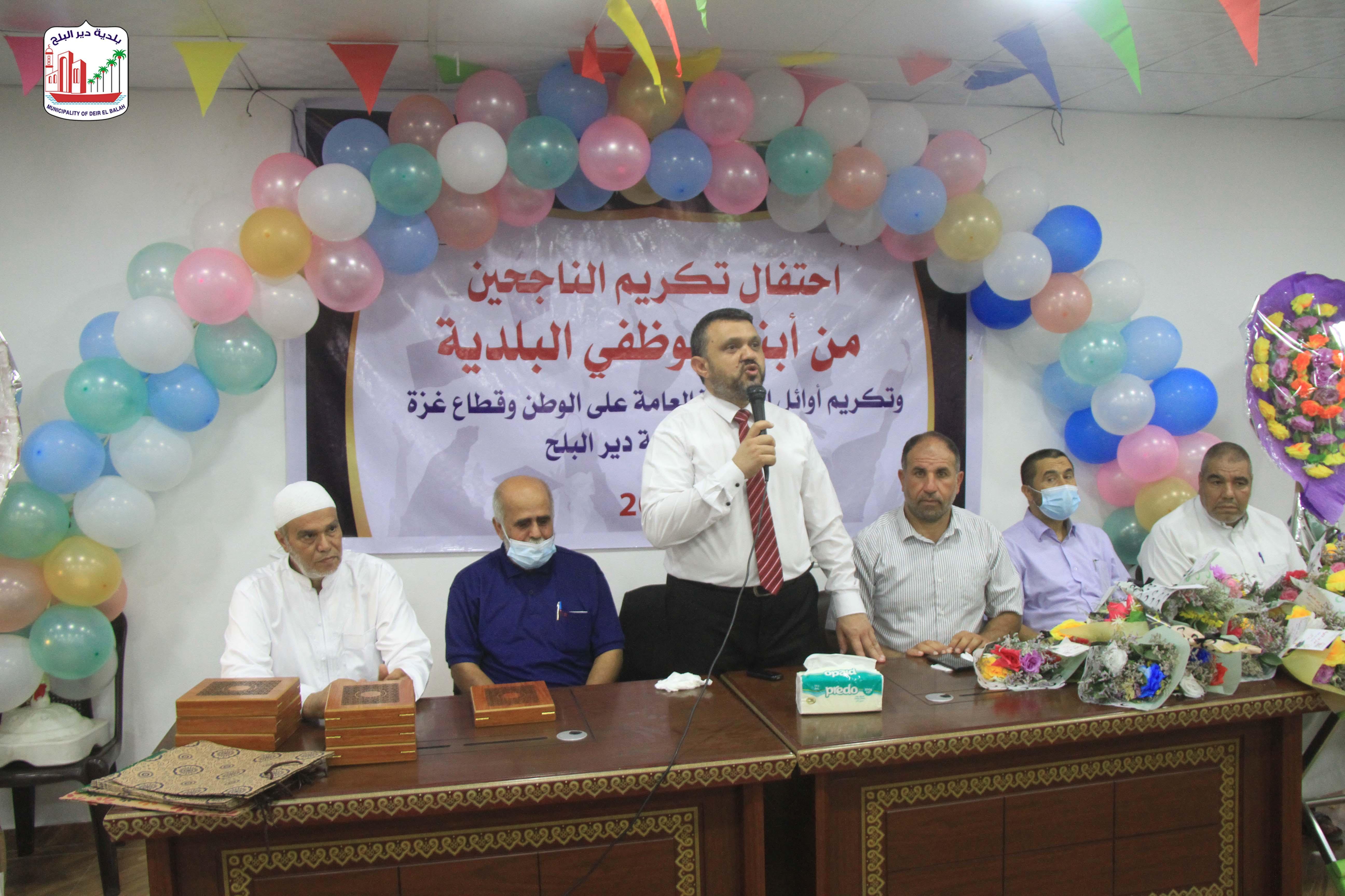 بلدية دير البلح تنظم احتفالا لتكريم أوائل المدينة على الوطن والمحافظة الوسطى والمدارس بفرعيها العلمي