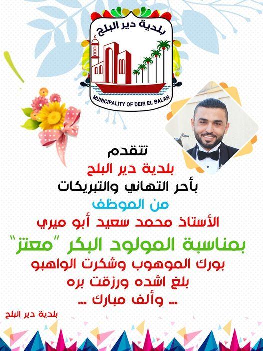 تهنئة بالمولود للموظف محمد أبو ميري