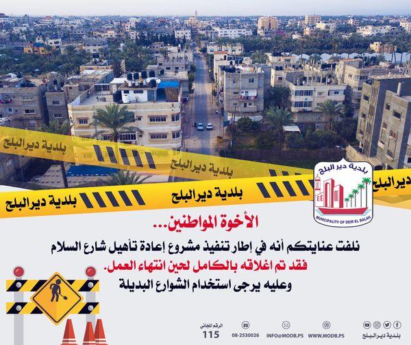 اغلاق شارع السلام