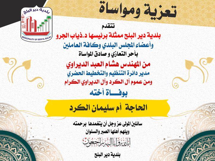 تعزية للمهندس هشام الديراوي