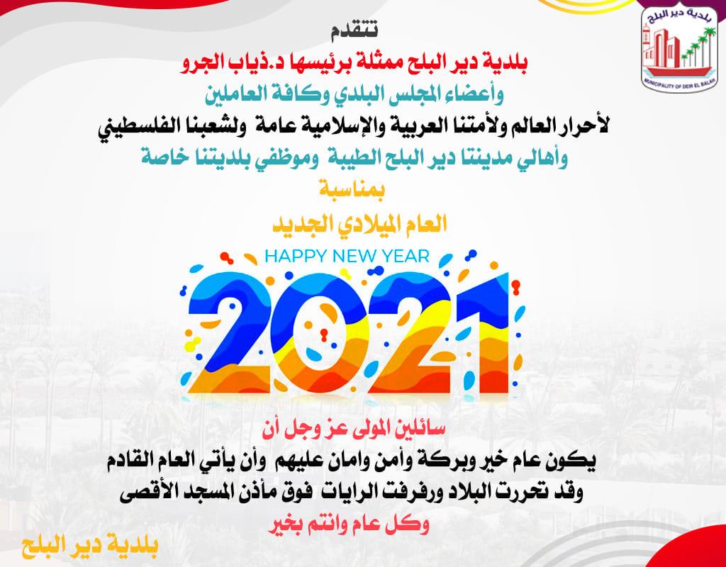 تهنئة بالعام الجديد 2021