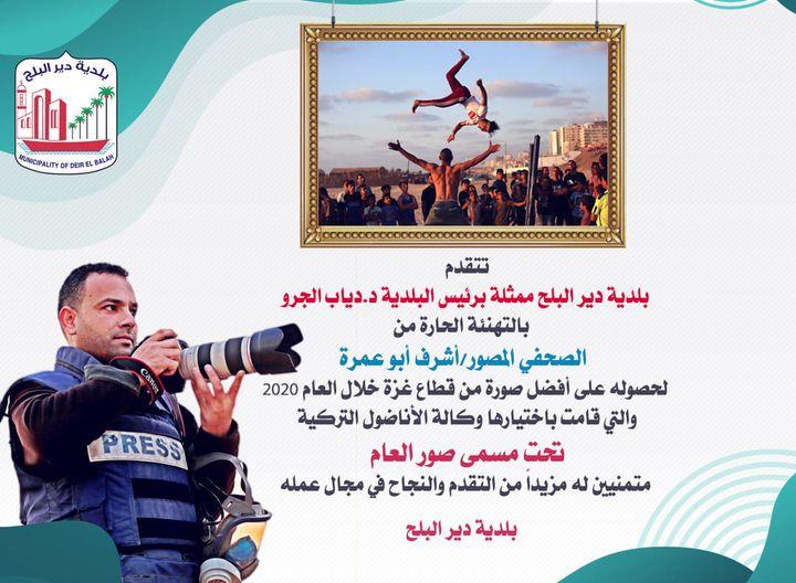 تهنئة المصور الصحفي أشرف أبو عمرة