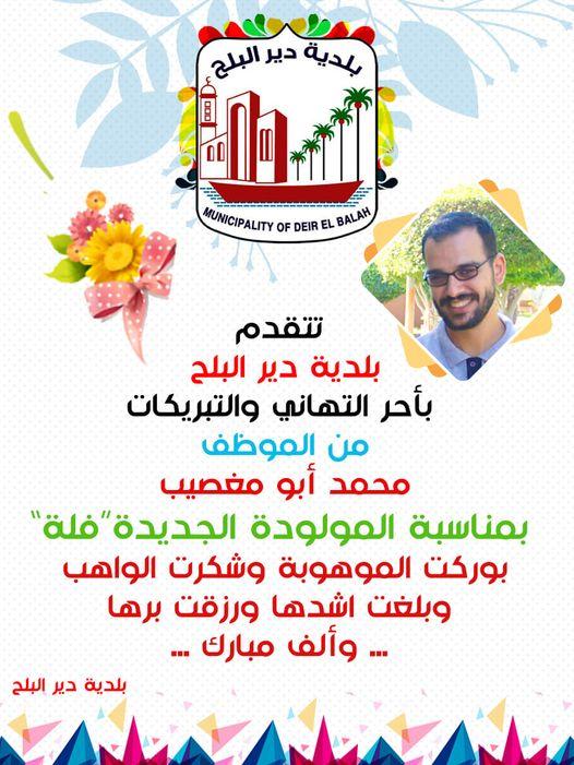 تهنئة بالمولود للموظف محمد أبو مغيصيب
