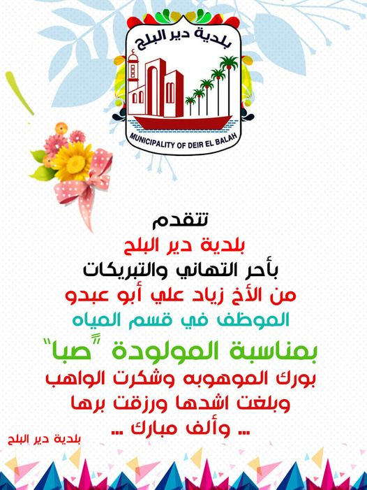 تهنئة للموظف زياد أبو عبدو