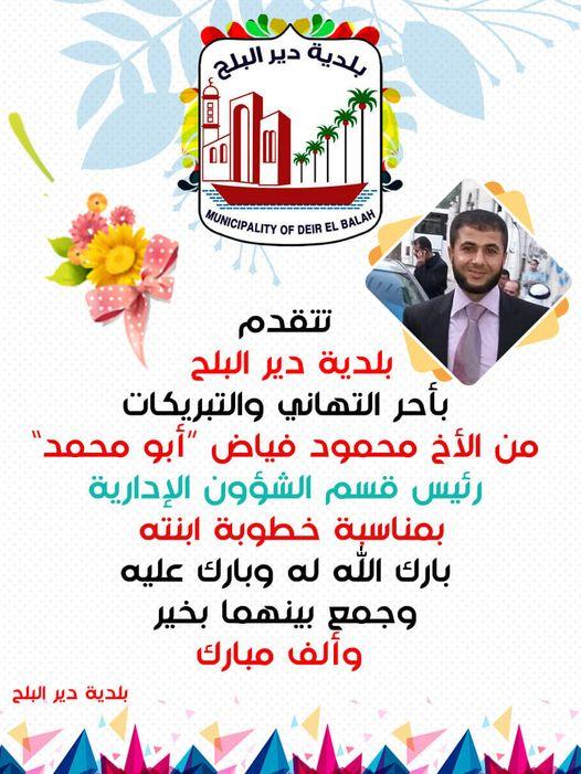 تهنئة للموظف محمود فياض