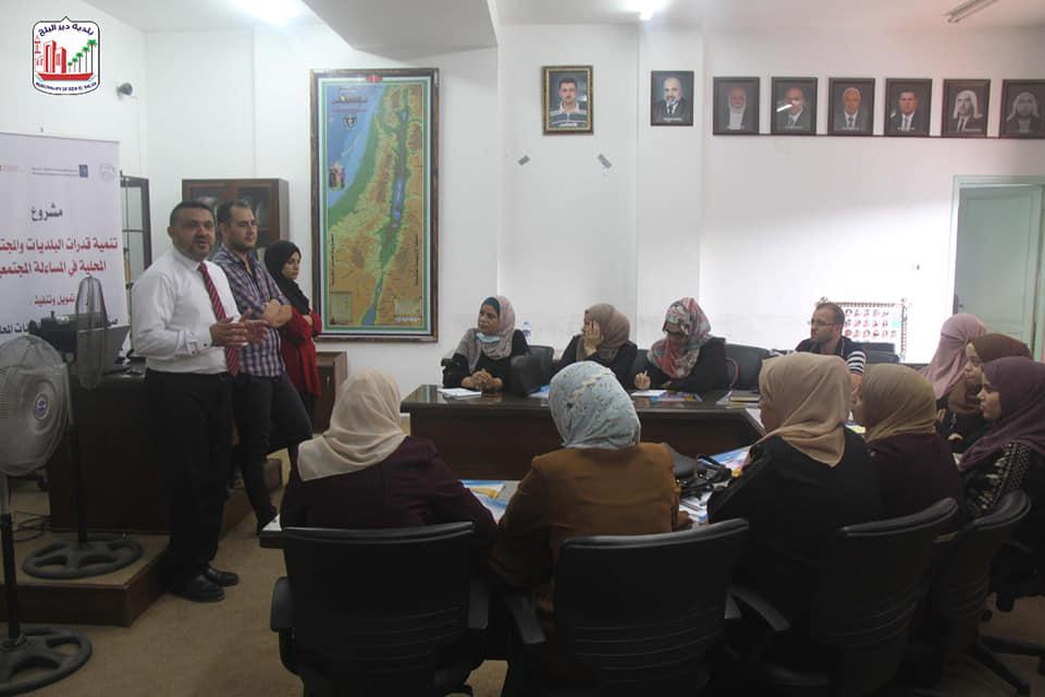 البدء بتدريب لجان المساءلة المجتمعية ضمن مشروع تنمية قدرات البلديات والمجتمعات المحلية في المساءلة المجتمعية بدير البلح