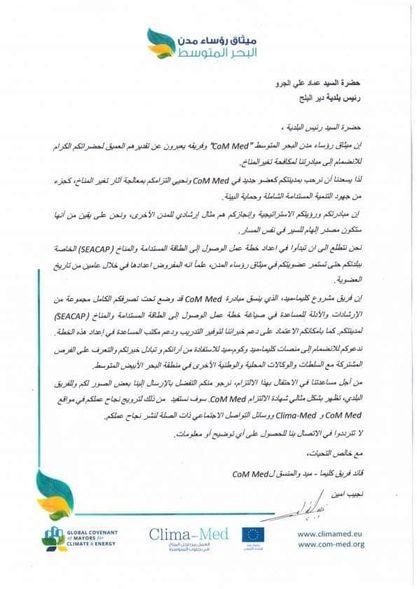 بلدية دير البلح تنضم لميثاق رؤساء مدن البحر المتوسط