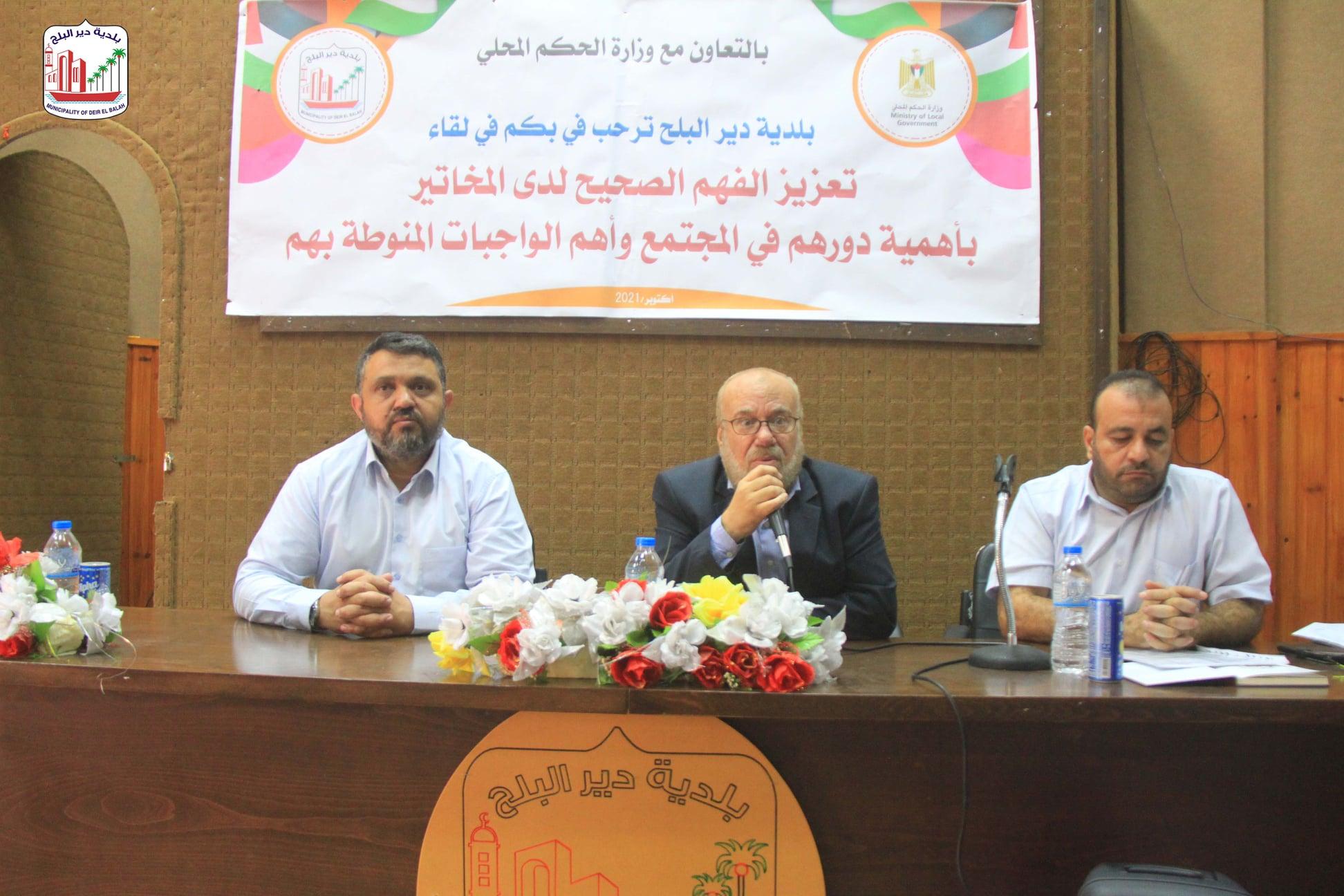 بالتعاون مع بلدية دير البلح: الحكم المحلي تختتم اللقاءات التثقيفية للمخاتير ورجال الاصلاح بالمحافظة الوسطى
